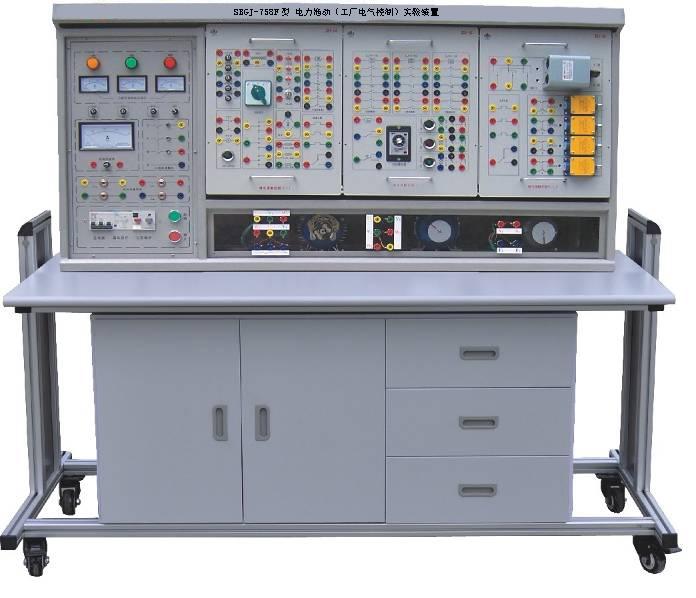 sbgj-758f型电力拖动(工厂电气控制)实验装置